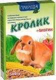 "Корм ""Кролик+биотин"" 0,5 кг"