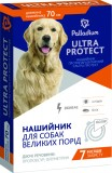 Palladium Ultra Protect ошейник противопаразитарный (+флуметрин) для больших собак, 70 см белый