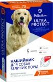 Средства от блох и др паразитов для собак - Palladium Ultra Protect ошейник противопаразитарный (+флуметрин) для больших собак, 70 см красный