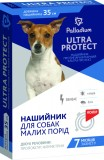 Средства от блох и др паразитов для собак - Palladium Ultra Protect ошейник противопаразитарный (+флуметрин) для маленьких собак, 35 см красный