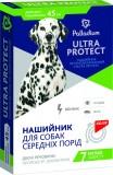 Ошейник от блох и клещей для средних собак (45 см, красный)