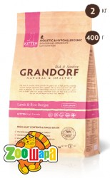 Grandorf Lamb & Rice KITTEN - ягненок с рисом для котят, 2кг