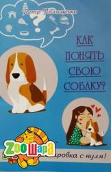 """ЗооШара Брошюра-руководство """"Как понять свою собаку?"""""""