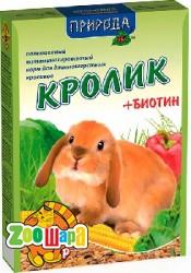 """Природа Корм """"Кролик+биотин"""" 0,5 кг"""