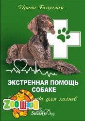 ЗооШара Книга Экстренная помощь собаке.Руководство для хозяев.И.Безуглая